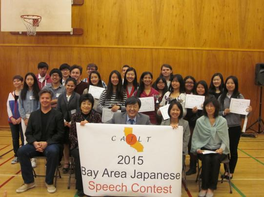 2015 Bay Area Speech Contest
